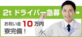 2tドライバー急募! お祝い金10万円&寮完備
