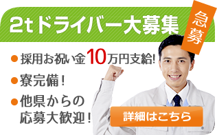 2tドライバー大募集!採用お祝い金10万円支給します!
